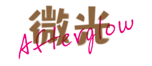 微光Logo Black